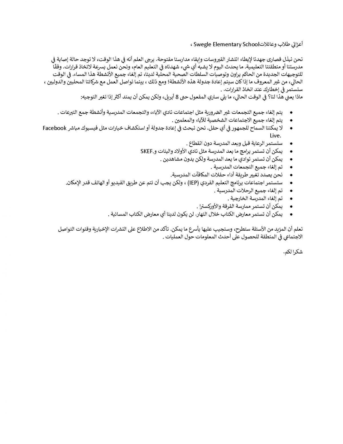 Arabic COVID Info